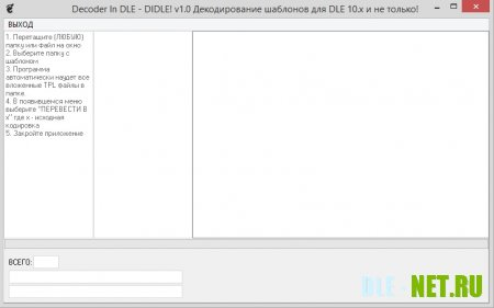Decoder In DLE - DIDLE